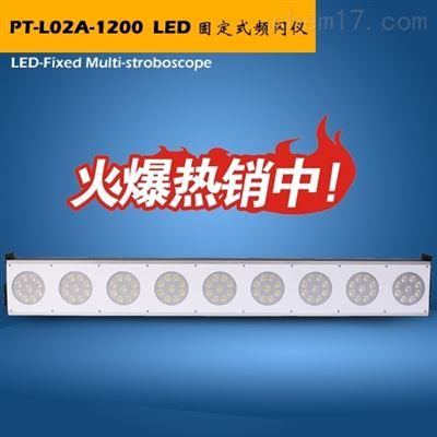 PT-L02A-1200杭州品拓PNTOO-LED固定式闪频仪