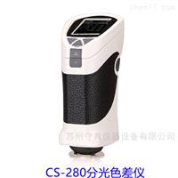 CS-280分光色差仪