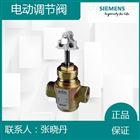 西门子VXI41.20-2.5电动调节阀