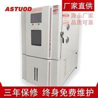 ASTD-GDX高低温循环试验箱 厂家维护