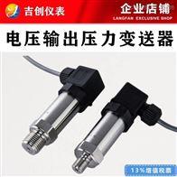 电压输入压力变送器厂家价钱 压力传感器