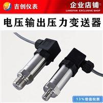 电压输出压力变送器厂家价格 压力传感器