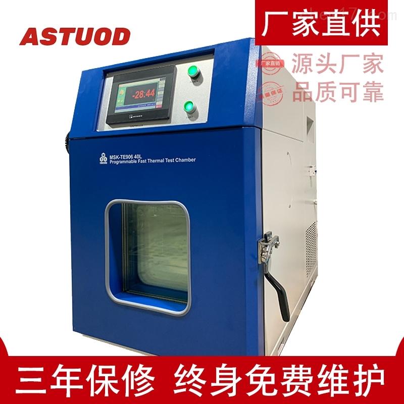 小型高低温试验箱 温度环境厂家维护