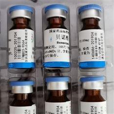 人破伤风免疫球蛋白国家标准品
