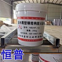 室内天津膨胀型钢结构防火涂料