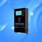 負氧離子檢測儀源頭廠家