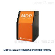 弗莱贝格--MDPlinescanMDP在线晶圆片/晶锭点扫或面扫检测仪