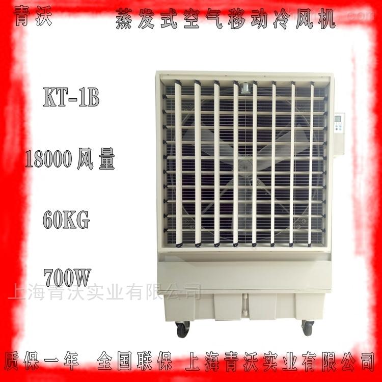 蒸发式空气冷风机固定工位降温空调
