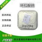 药用级环拉酸钠 药用级甜蜜素Z新报价 甜蜜素 1kg起订 有批件