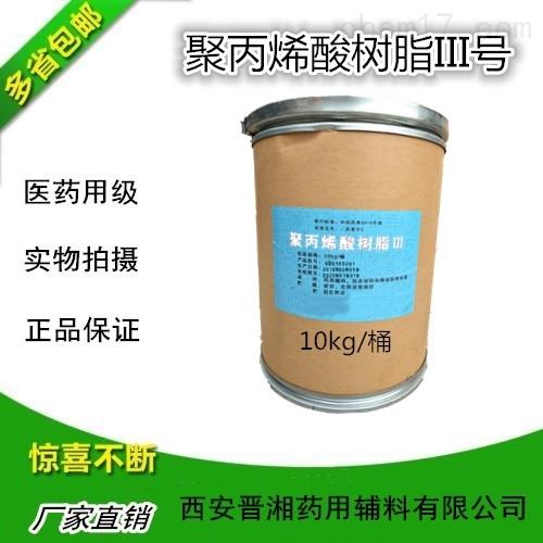 药用级聚丙烯酸树脂3号 肠溶型树脂 起订