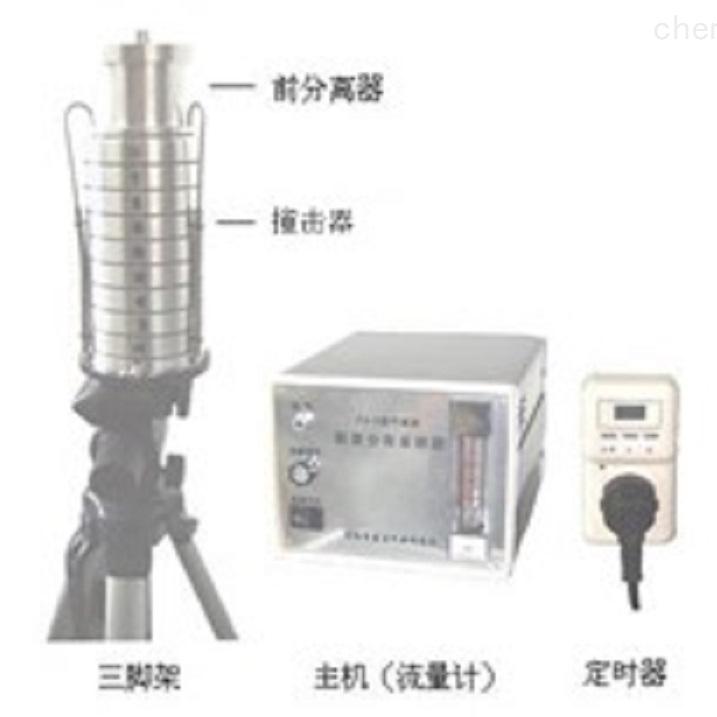 新型气溶胶粒度分布采样器