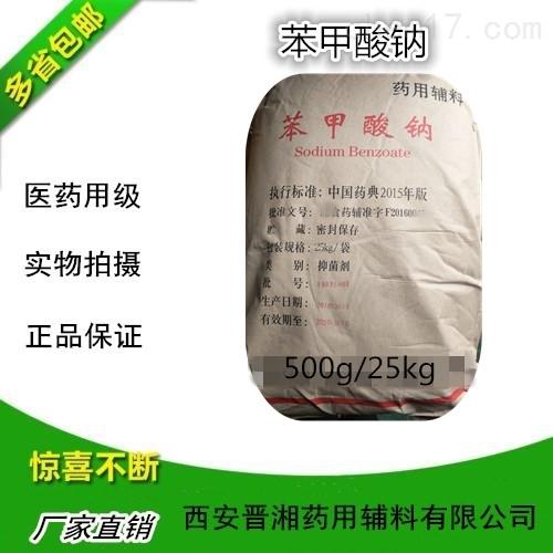 医药级苯甲酸钠  有批件 医用苯甲酸钠
