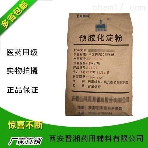 药用预胶化淀粉 医用预胶化淀粉 预胶化淀粉 25kg更实惠