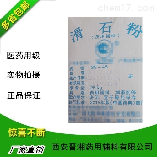 药用级滑石粉 /25kg滑石粉
