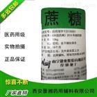 药用级蔗糖 医药级蔗糖 药用辅料蔗糖 资质齐全