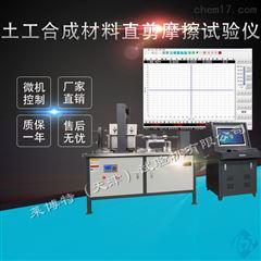 微機控製土工合成材料直剪儀伺服加壓