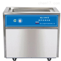 旋钮式KQ-1500昆山舒美落地式超声波清洗器