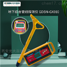 GDBN-GX010河南地下管线探测仪生产厂家