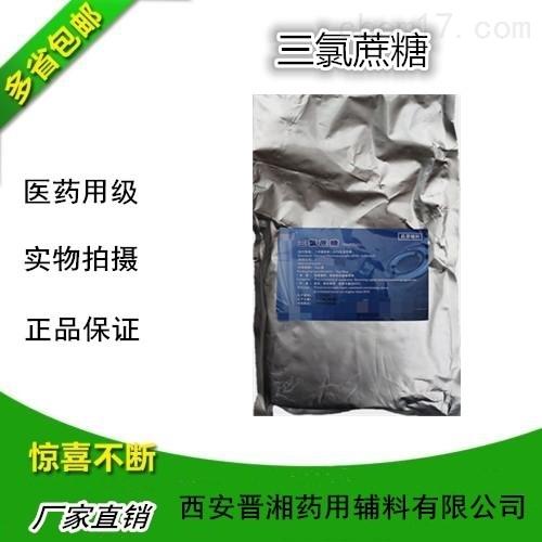 药用级三氯蔗糖 有药用注册批件 1kg起订带资质