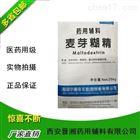 药用级乳膏基质 水包油乳膏基质 基础乳膏  25kg