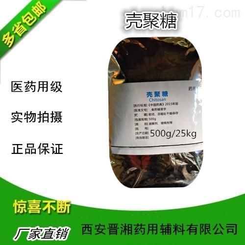 药用级壳聚糖 【壳聚糖符合2015版药典】1kg、25kg
