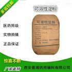 药用级可溶性淀粉 有药用辅料批件 资质齐全