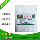 药用甜菊素1kg/25kg包装 2015版药典标准