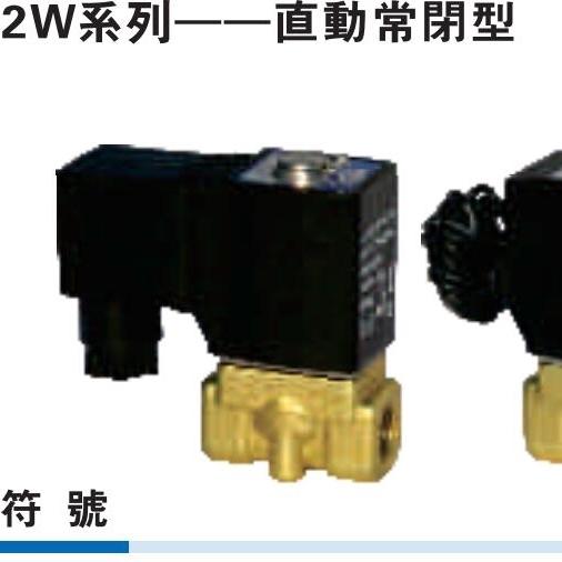 亚德客电磁阀2WH直动高压