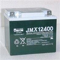 JMX12400友联蓄电池免维护