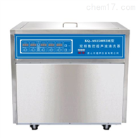KQ-AS1500VDE昆山舒美超声波清洗器(双频)