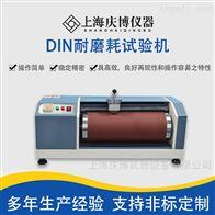 QB-8323BS903 PART9标准 橡胶磨耗DIN耐磨试验机