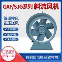 SGJ-I-3.5SSGJ高效低噪斜流风机
