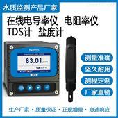 T4030在线电导率仪|高端彩屏|接口丰富