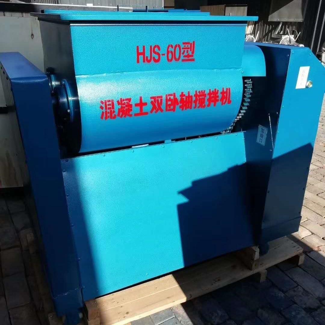 HJS-60/100型强制式混凝土双卧轴搅拌机