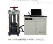HYE-2000A电液伺服压力试验机