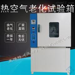 熱空氣老化箱工作溫度