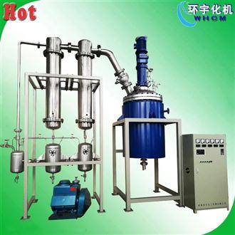 GSH600L蒸馏釜  不锈钢中试反应釜