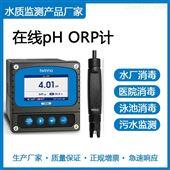 T4000在线ORP计|彩屏