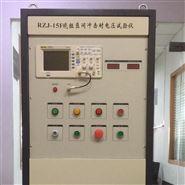 RZJ-15绕组匝间冲击耐电压测试仪