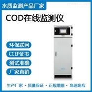 T9000COD自动在线监测仪|CCEP认证