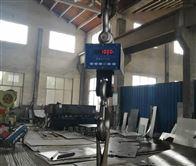 化工易燃易爆区域用3吨本安型防爆吊秤