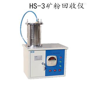 矿粉回收试验仪