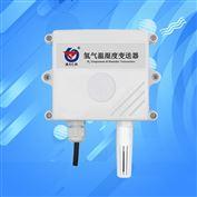 氢气H2传感器变送器