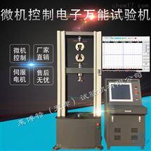 電子萬能試驗機生產廠家 圖片 參數 報價