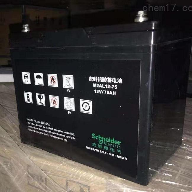 梅兰日兰蓄电池M2AL12-75办事处