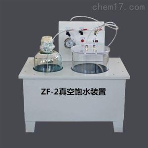 真空饱水装置试验仪