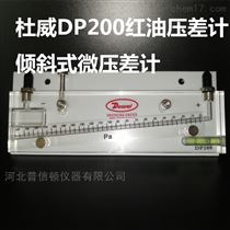 DP-200杜威红油压差计倾斜式差压计
