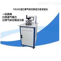 YG261A医用口罩气体交换压力差测试仪器生产厂家