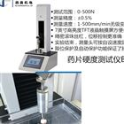 BST-01智能全自动多功能片剂硬度仪