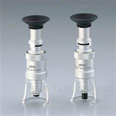 PEAK顯微鏡 (立式)